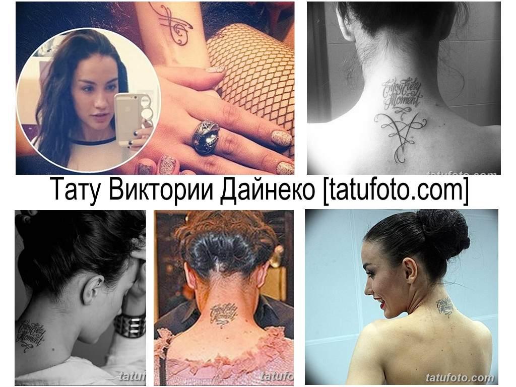 Тату Виктории Дайнеко - фото примеры рисунков татуировки знаменитости