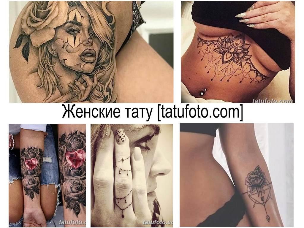 Женские тату - коллекция фото примеров готовых рисунков татуировки