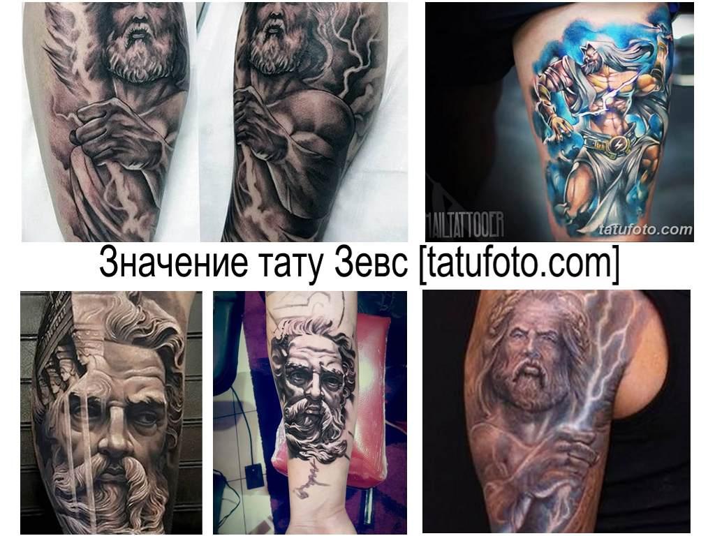 Значение тату Зевс - коллекция фото примеров готовых рисунков татуировки