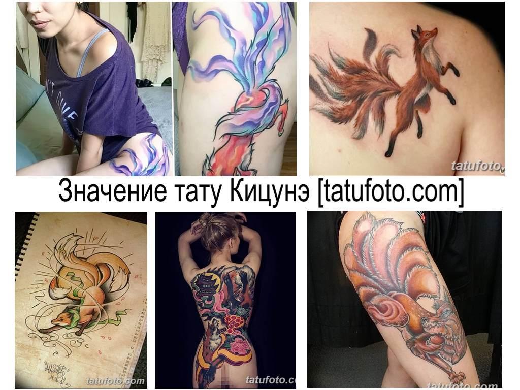 Значение тату Кицунэ - коллекция фото примеров готовых рисунков татуировки на теле