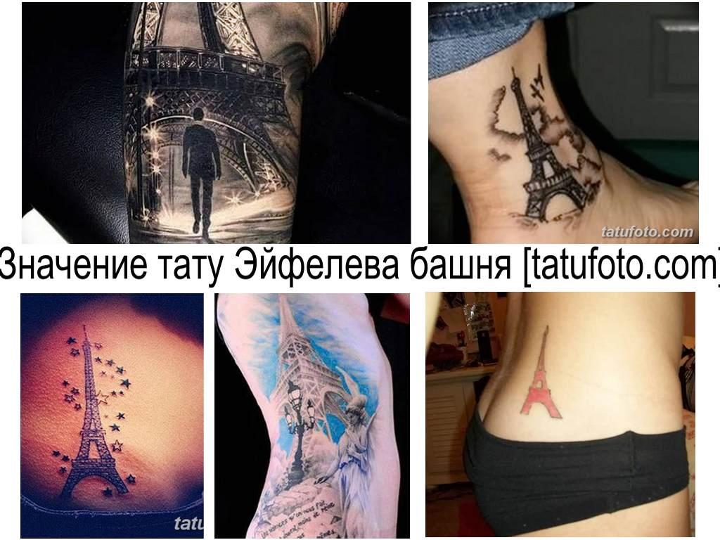 Значение тату Эйфелева башня - фото примеры готовых рисунков татуировки