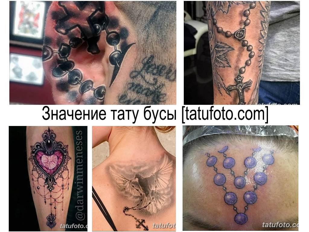 Значение тату бусы - коллекция готовых рисунков татуировки на фото