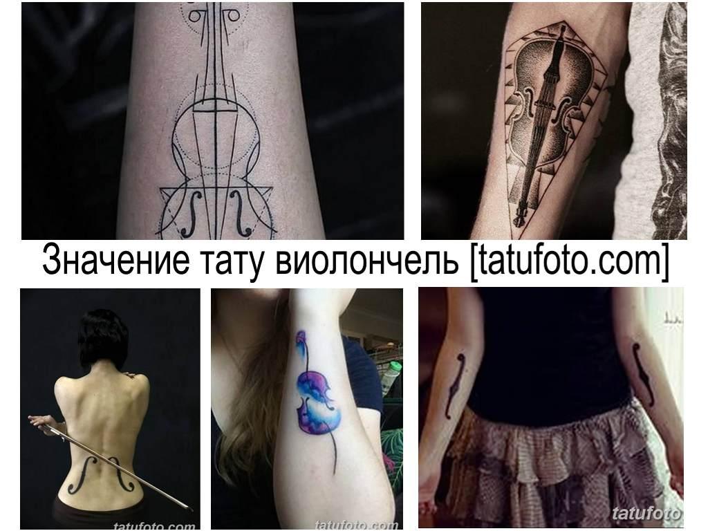 Значение тату виолончель - коллекция фото примеров рисунков готовых татуировок на теле