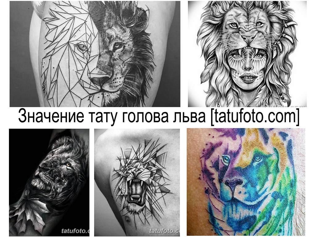 Значение тату голова льва - коллекция фотографий оригинальных рисунков готовых татуировок