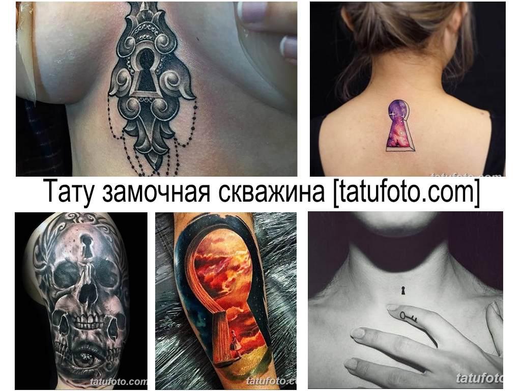 Значение тату замочная скважина - коллекция оригинальных вариантов готовых татуировок на фото