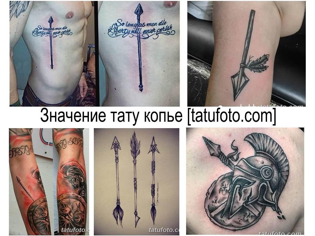Значение тату копье - коллекция фото примеров готовых рисунков татуировки