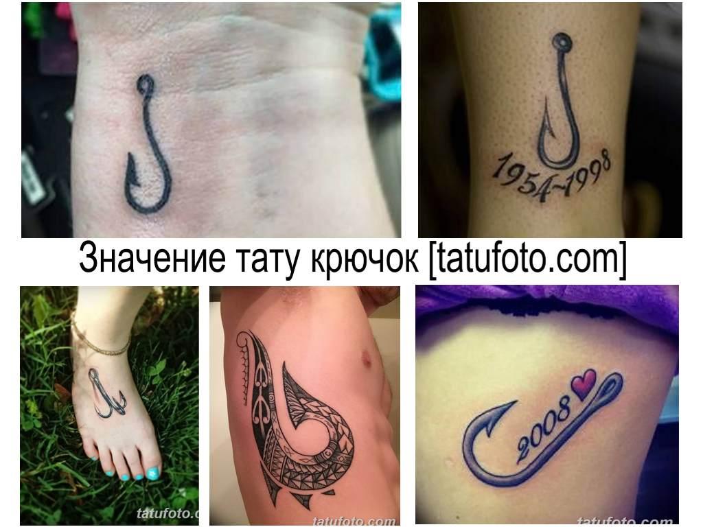 Значение тату крючок - коллекция фото примеров рисунков готовых татуировок
