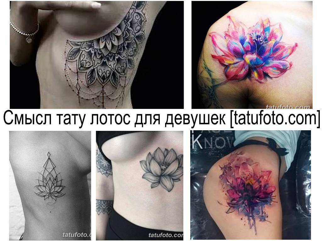 Значение тату лотос для девушек - коллекция фото готовых рисунков татуировки на теле