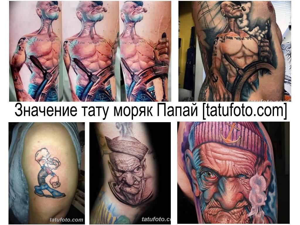 Значение тату моряк Папай - коллекция фото примеров интересных рисунков готовых татуировок