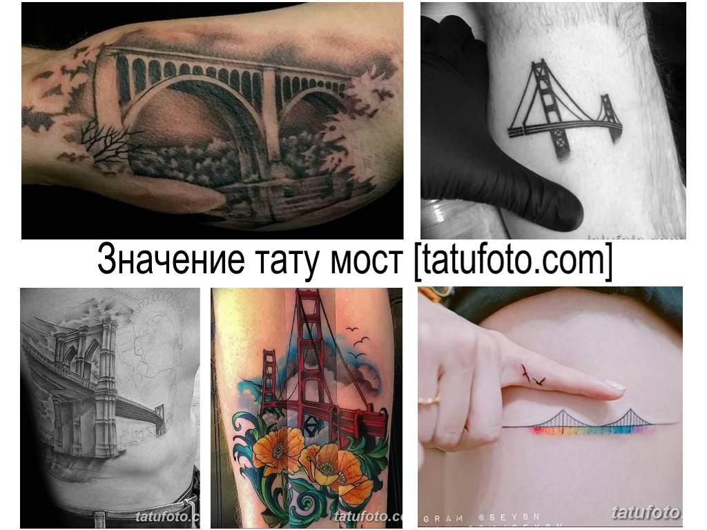 Значение тату мост - коллекция интересных готовых рисунков татуировки на фото