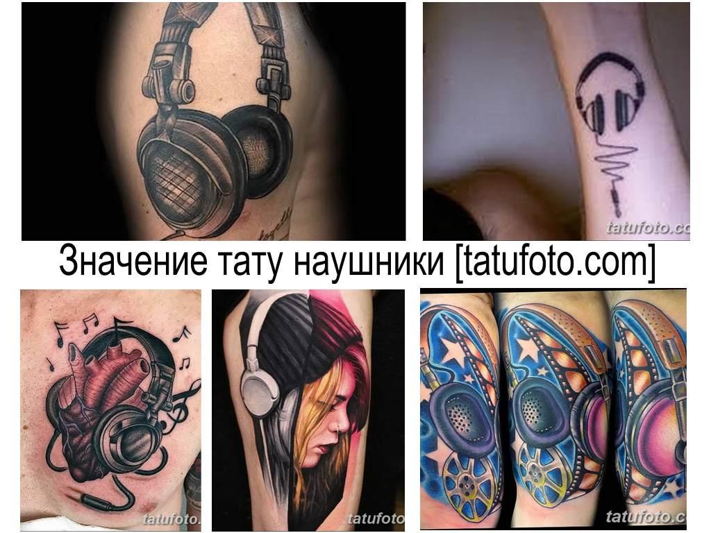 Значение тату наушники - коллекция фото примеров оригинальных рисунков татуировки