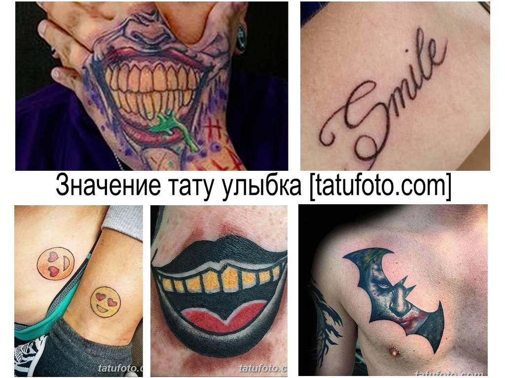Значение тату улыбка - коллекция фото примеров готовых рисунков татуировки