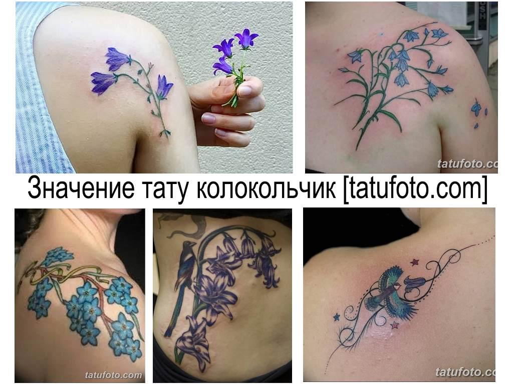 Татуировка большого цветка