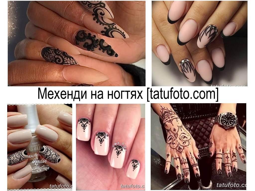 Мехенди на ногтях - коллекция фото рисунков маникюра мехенди на ногтях