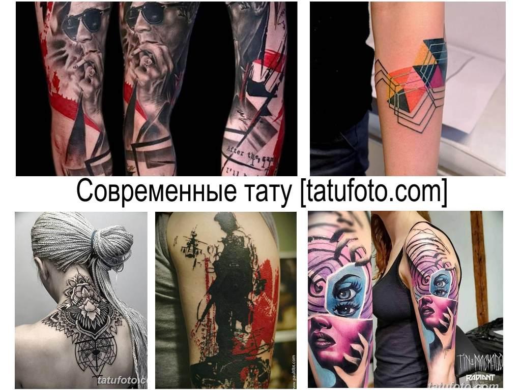 Современные тату - фото примеры интересных рисунков в разных стилях