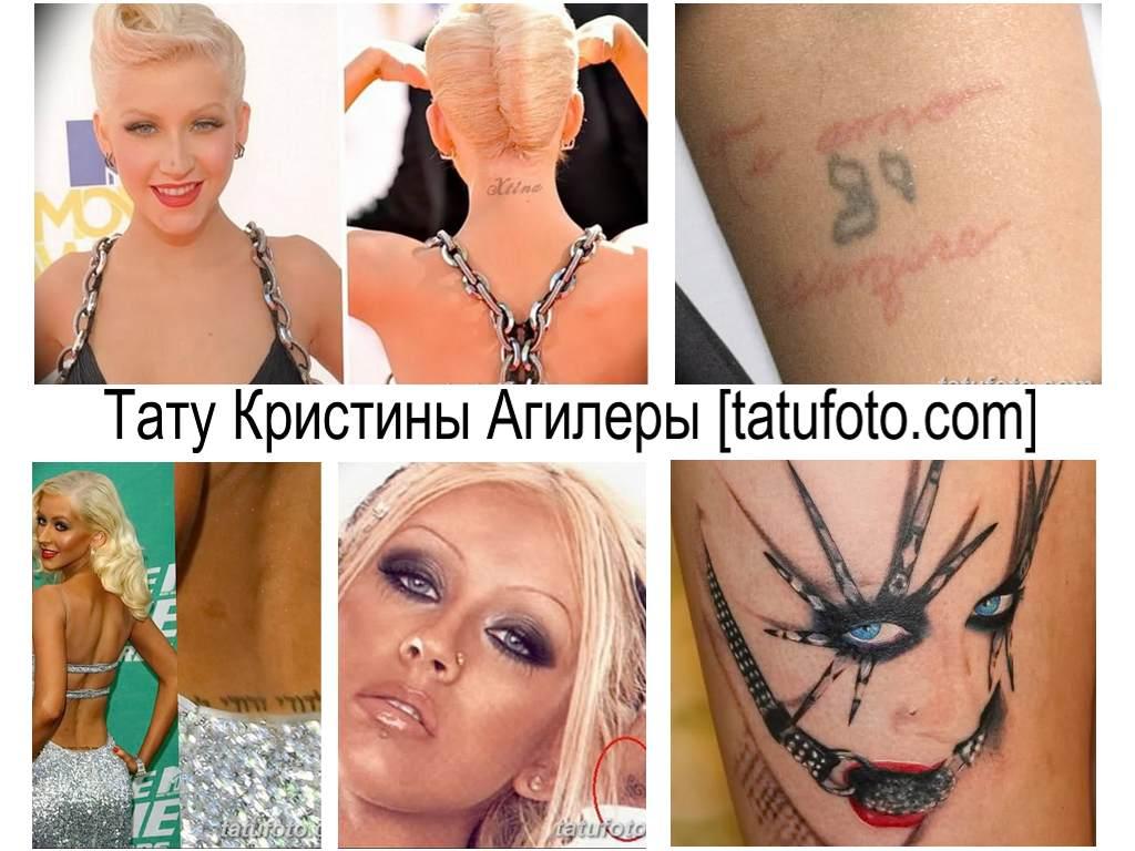 Тату Кристины Агилеры - коллекция фото рисунков татуировок знаменитости