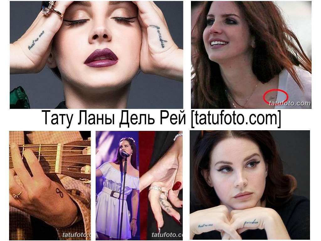 Тату Ланы Дель Рей - коллекция фото татуировок знаменитости