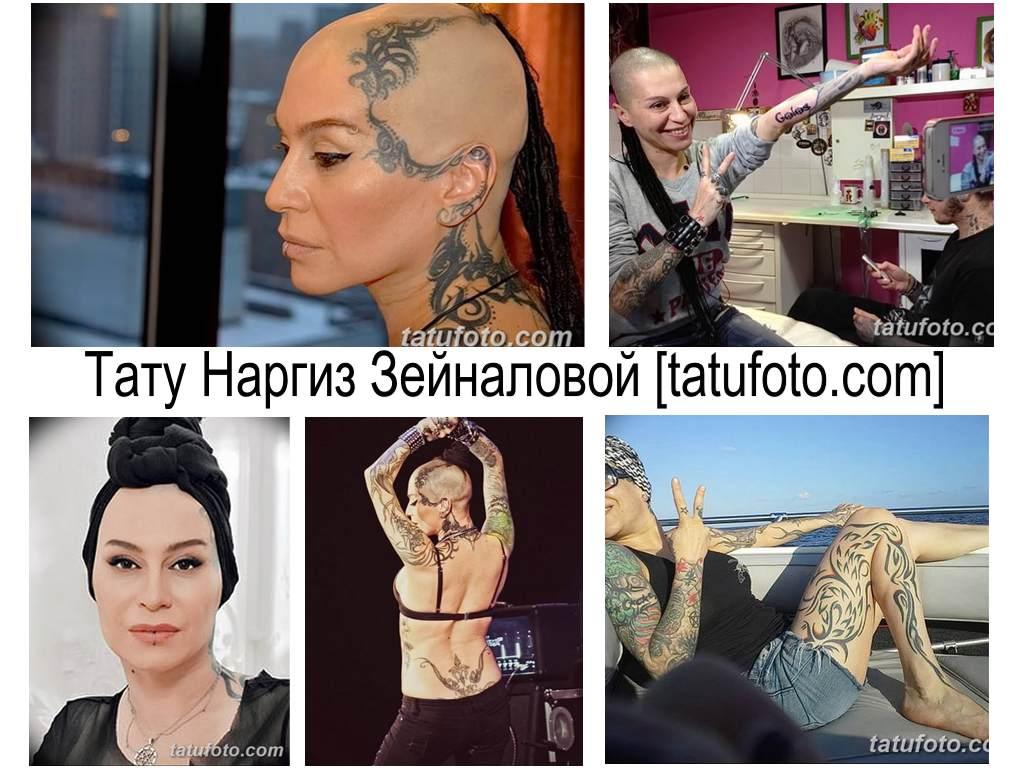 Тату Наргиз Зейналовой - коллекция фото рисунков тату знаменитости на теле