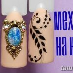 Фото Мехенди на ногтях от 04.08.2018 №140 - Mehendi on the nails - tatufoto.com