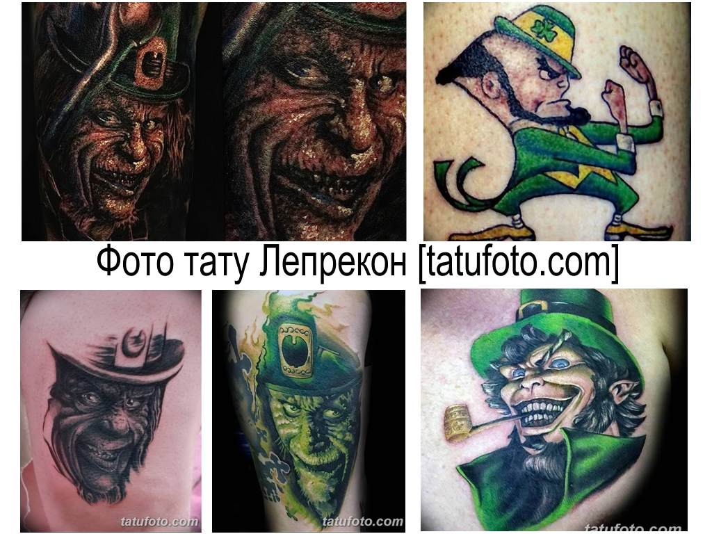Фото тату Лепрекон - коллекция готовых рисунков татуировки на фото