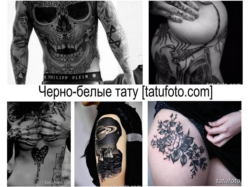 Черно-белые тату - фото коллекция готовых рисунков татуировки