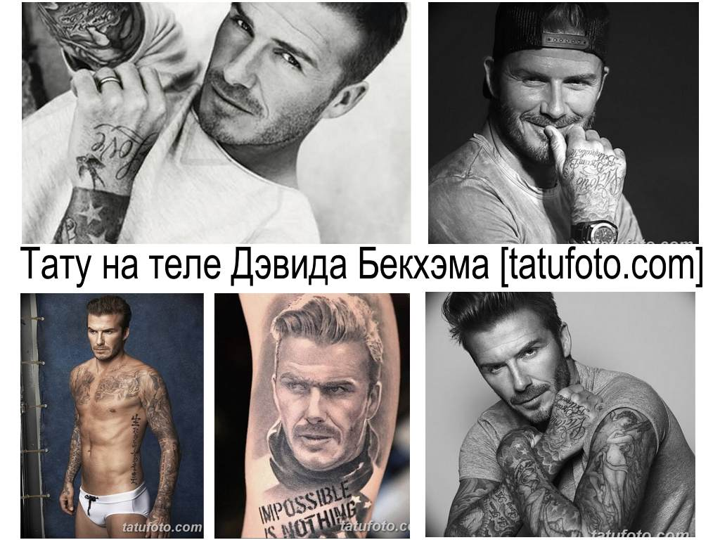 Значение татуировок на теле Дэвида Бекхэма - фото примеры рисунков