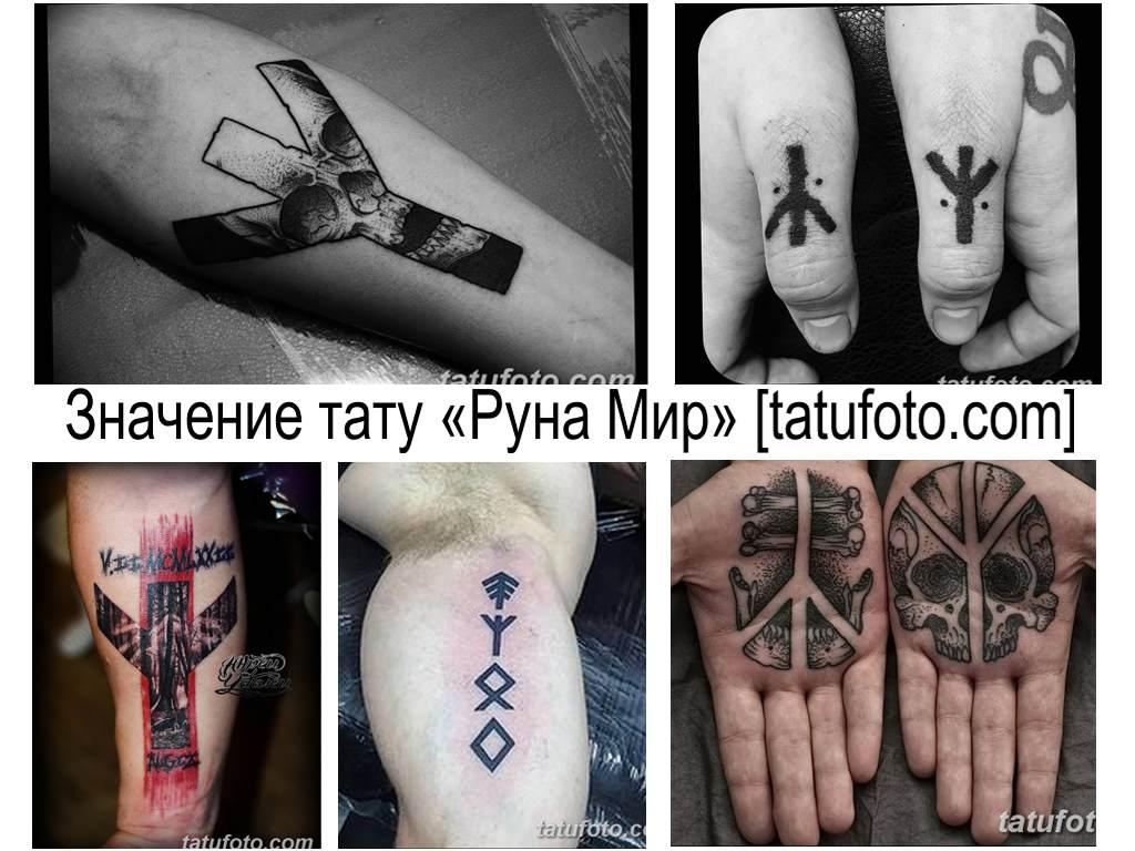 Значение тату Руна Мир - коллекция фото примеров готовых рисунков татуировки на теле