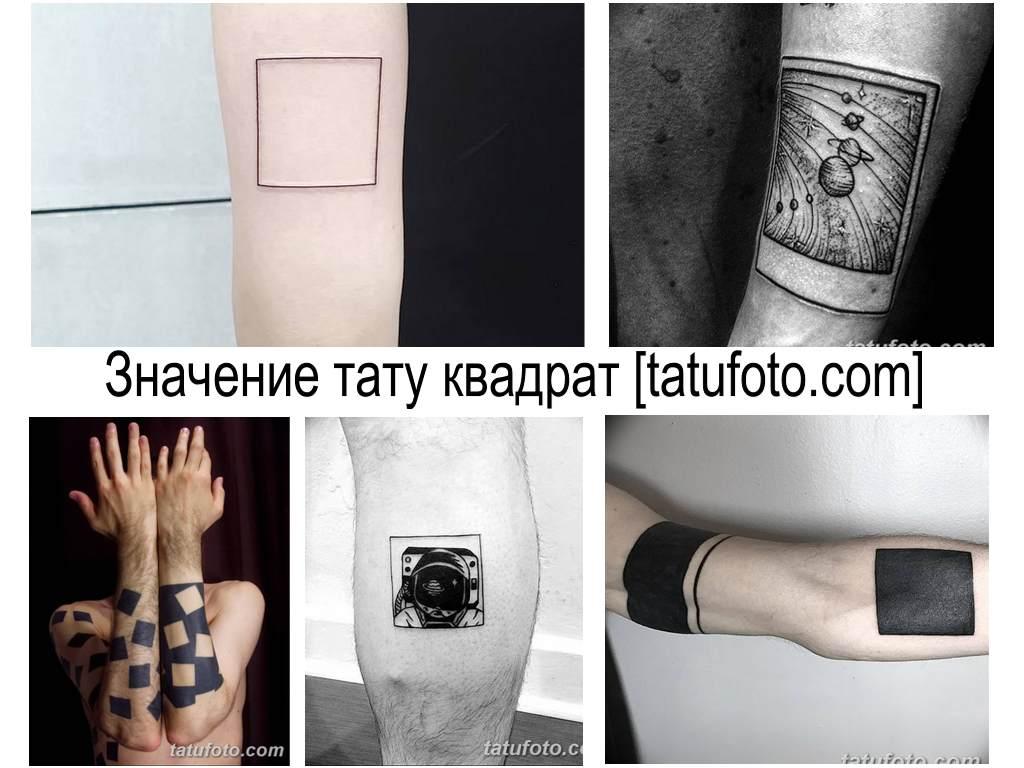 Значение тату квадрат - коллекция оригинальных рисунков татуировки на фото