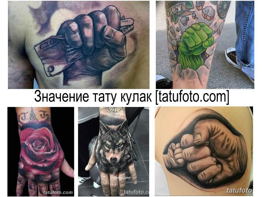 Значение тату кулак - коллекция интересных рисунков готовых татуировок на фото