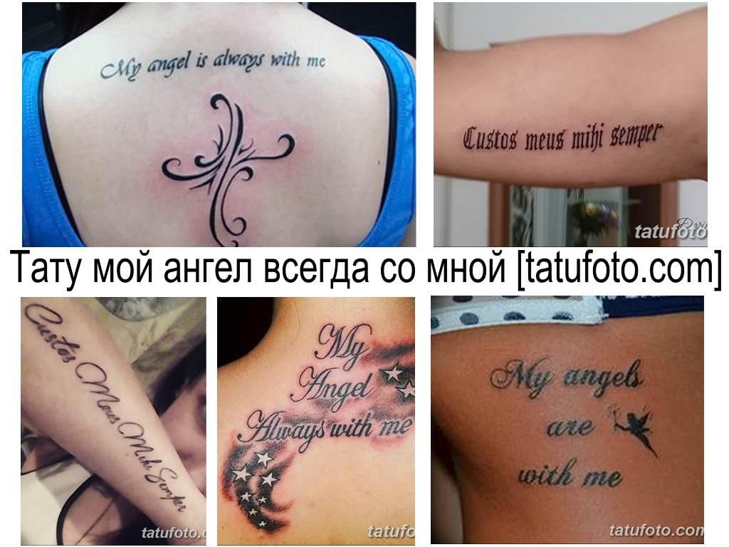 Значение тату мой ангел всегда со мной - коллекция фото примеров готовых рисунков тату надписи на теле