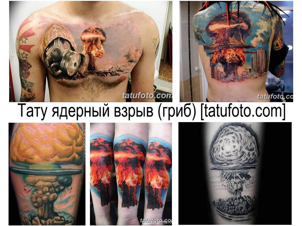 Значение тату ядерный взрыв (гриб) - оригинальные рисунки татуировок на фото - примеры