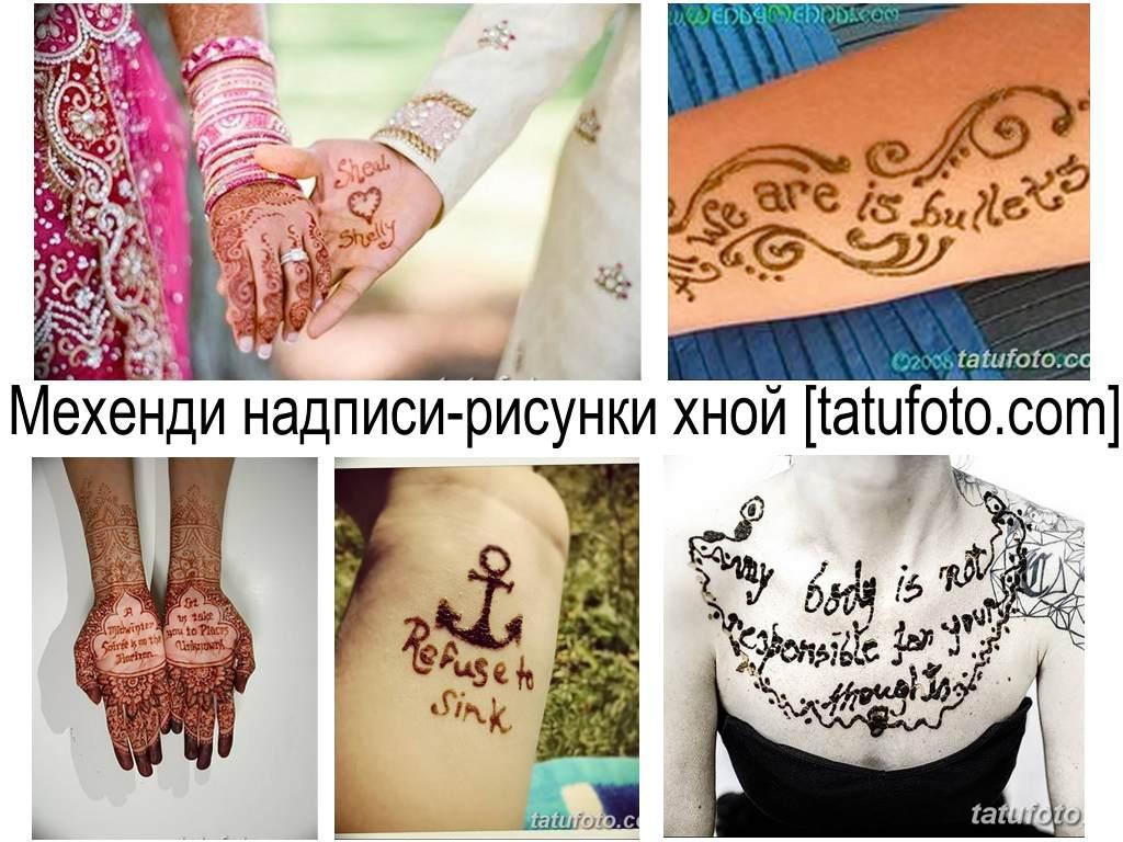 Мехенди надписи (рисунки хной) - коллекция фото примеров готовых рисунков на теле
