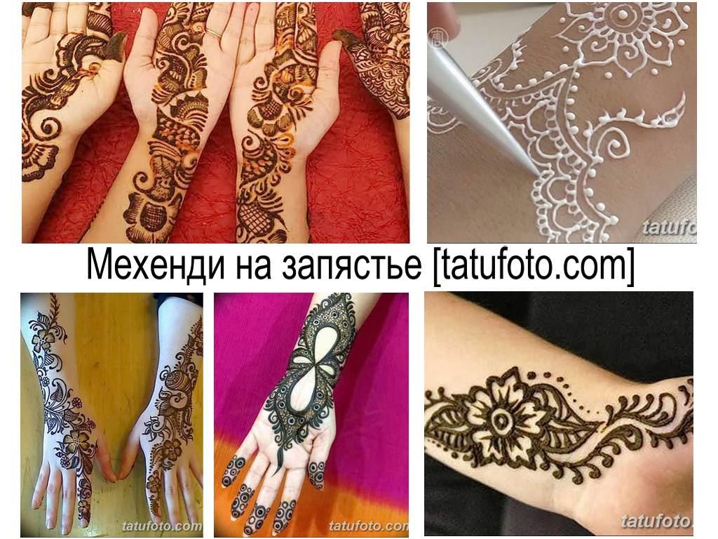 Мехенди на запястье (рисунки хной) - оригинальные варианты на фото