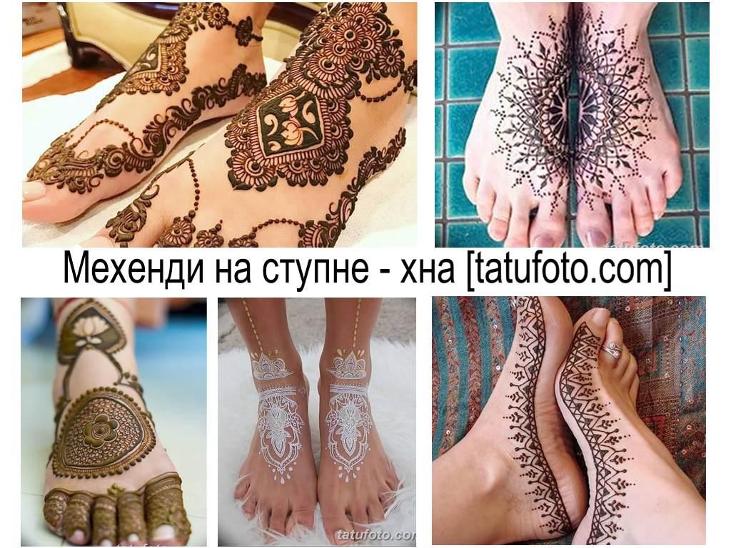 Мехенди на ступне (рисунки хной) - оригинальные варианты рисунков - фото примеры