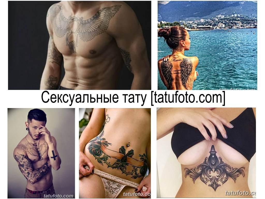 Сексуальные тату - фото коллекция оригинальных рисунков татуировки