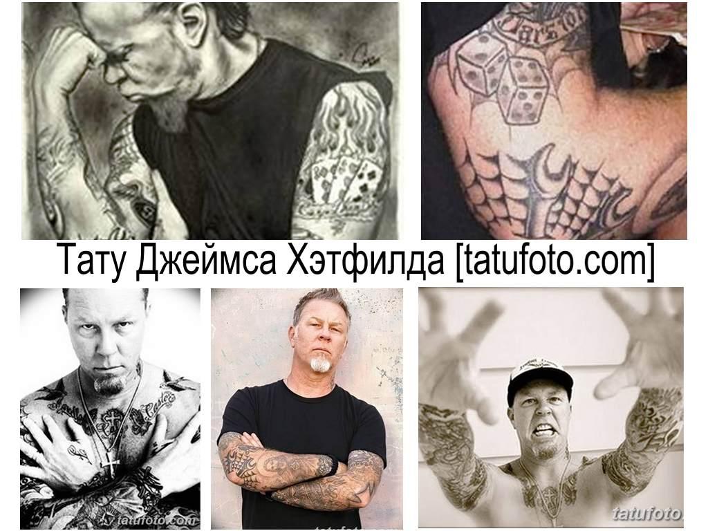 Тату Джеймса Хэтфилда - коллекция фотографий тату солиста Металлики