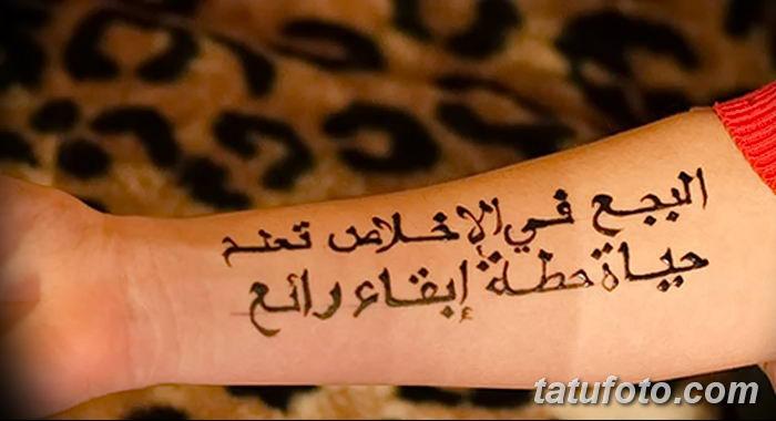 Фото мехенди надписи от 14.09.2018 №032 - mehendi inscriptions - tatufoto.com