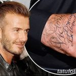Фото тату Дэвида Бекхэма от 17.09.2018 №068 - tattoo of David Beckham - tatufoto.com