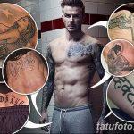 Фото тату Дэвида Бекхэма от 17.09.2018 №084 - tattoo of David Beckham - tatufoto.com