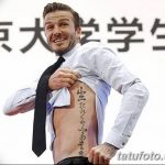 Фото тату Дэвида Бекхэма от 17.09.2018 №086 - tattoo of David Beckham - tatufoto.com