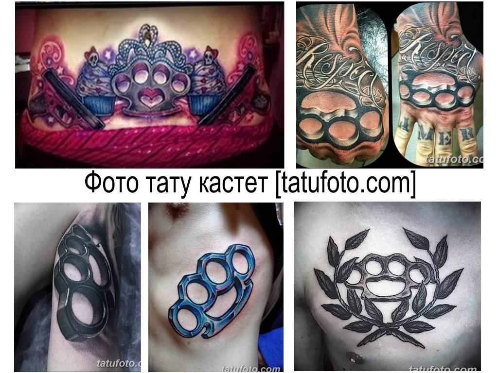 Фото тату кастет - коллекция интересных готовых рисунков татуировки на теле