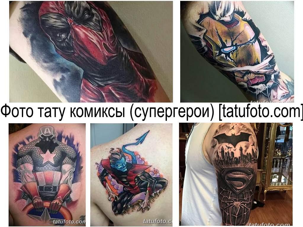 Фото тату комиксы (супергерои) - оригинальные рисунки татуировок на фото