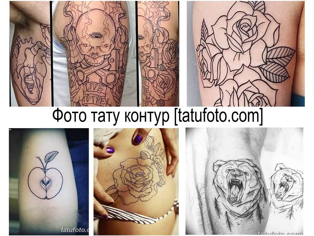 Фото тату контур - коллекция оригинальных примеров готовых рисунков татуировки на фото