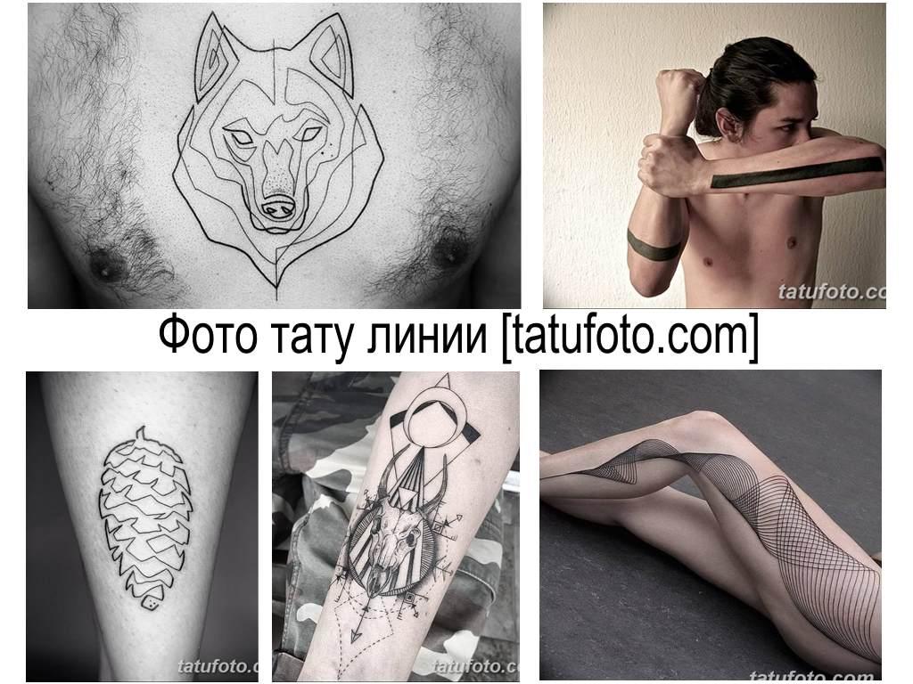 Фото тату линии - оригинальные рисунки готовых татуировок с линиями на фото