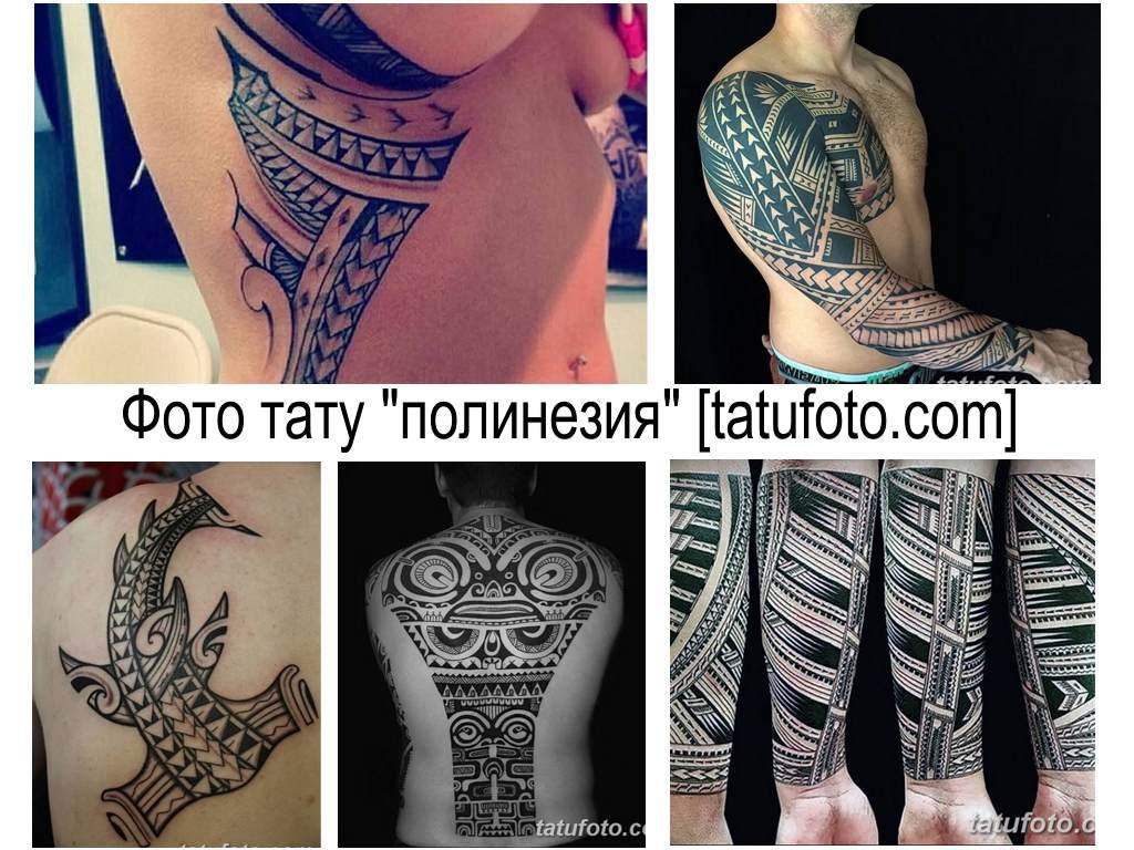 Фото тату полинезия - варианты рисунков готовых татуировок - фото коллекция