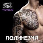 Фото тату полинезия от 24.09.2018 №249 - Polynesia tattoo - tatufoto.com