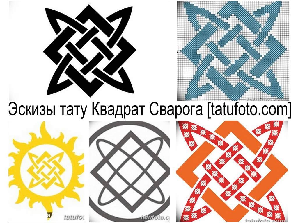 Эскизы тату Квадрат Сварога - коллекция интересных рисунков для татуировки