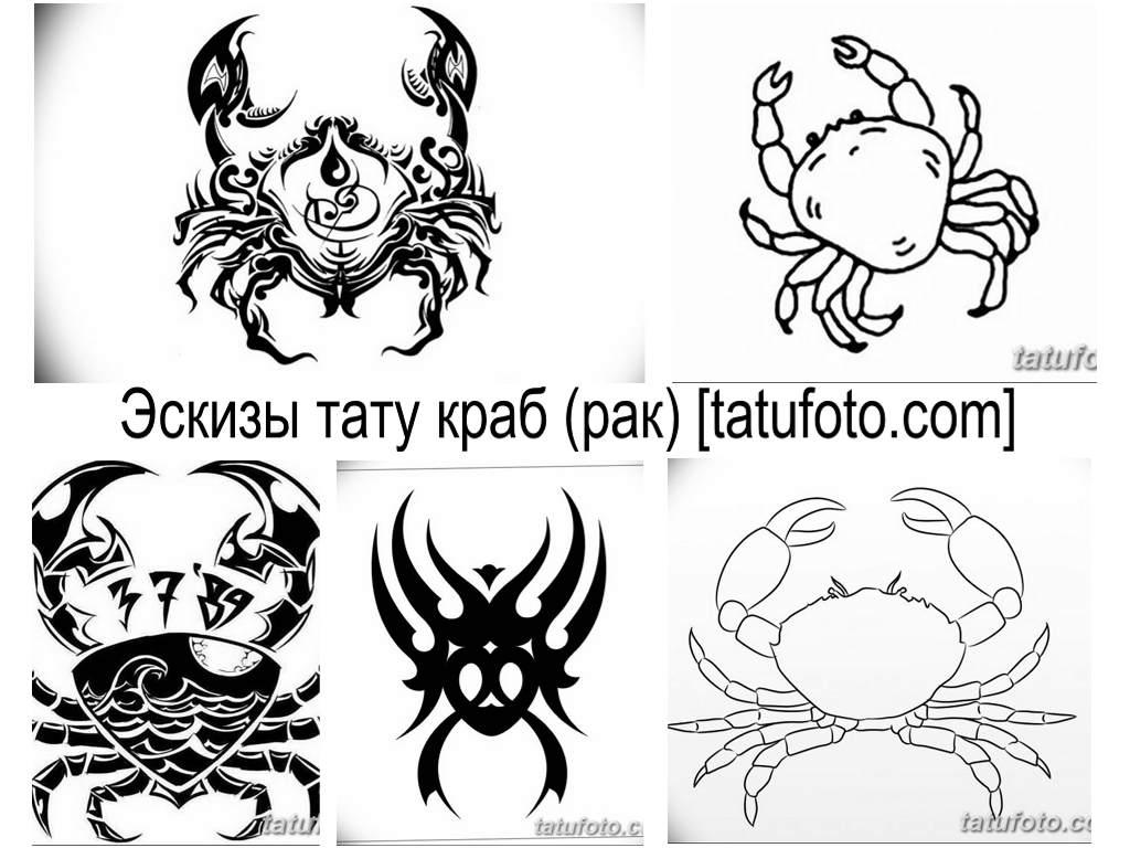 Эскизы тату краб (рак) - оригинальная коллекция интересных рисунков для татуировки