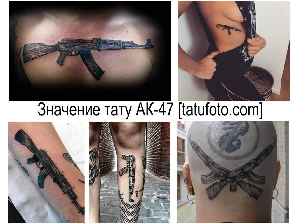 Значение тату АК-47 - коллекция фото примеров интересных рисунков татуировки