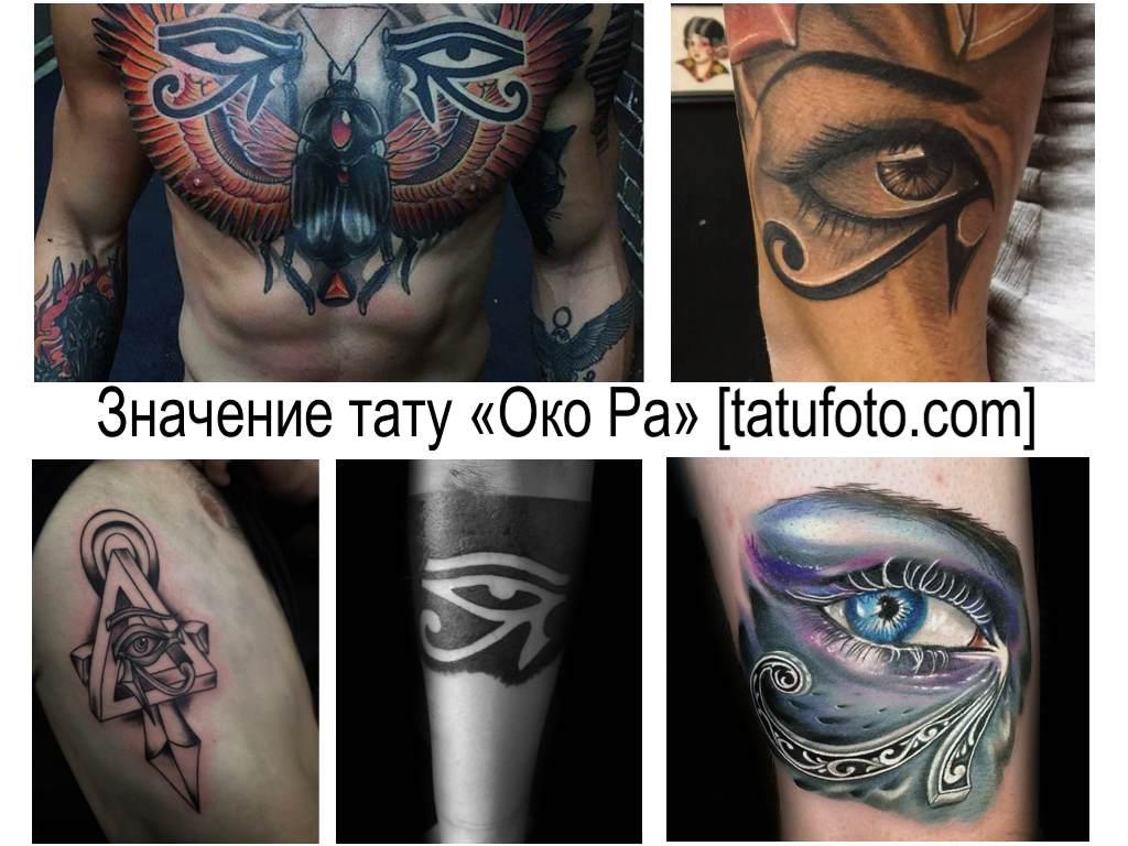 Значение тату Око Ра - коллекция фото примеров интересных рисунков татуировки